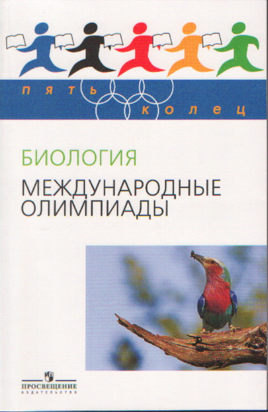 Биология: международные олимпиады