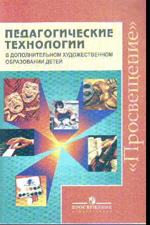 Педагогические технологии в дополнительном худож.образовании детей:Метод.по
