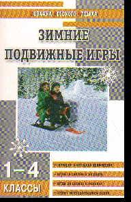 Зимние подвижные игры: 1-4 классы