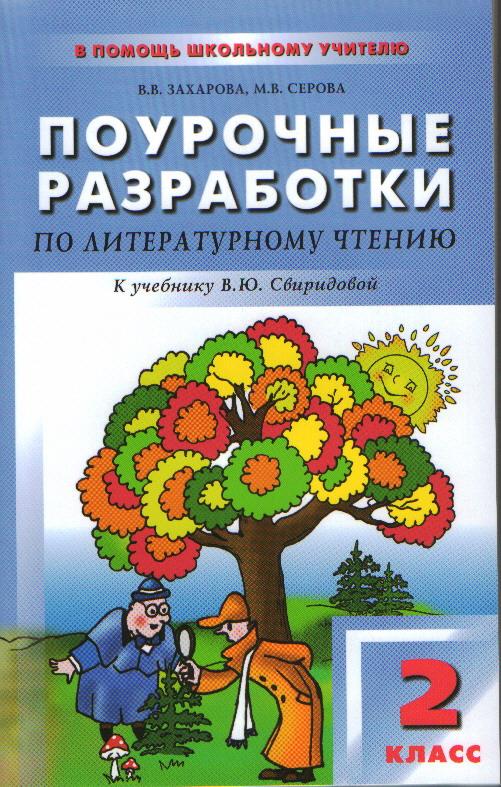 Литературное чтение. 2 класс: Поурочные разработки к уч. Свиридовой В.Ю.