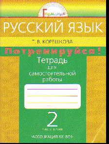 """Русский язык. 2 класс: Тетрадь для сам. раб.""""Потрен.!"""": В 2 ч. Ч.1 /+613106/"""