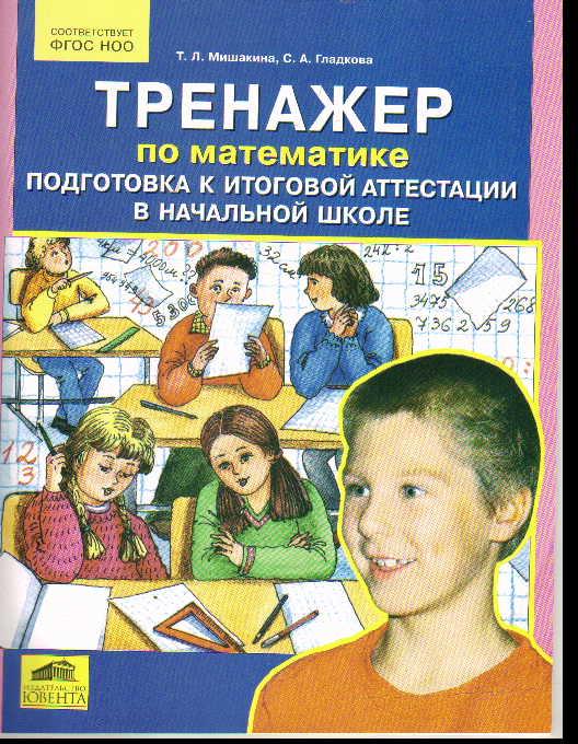 Математика. Тренажер: Подготовка к итоговой аттестации в начальной школе