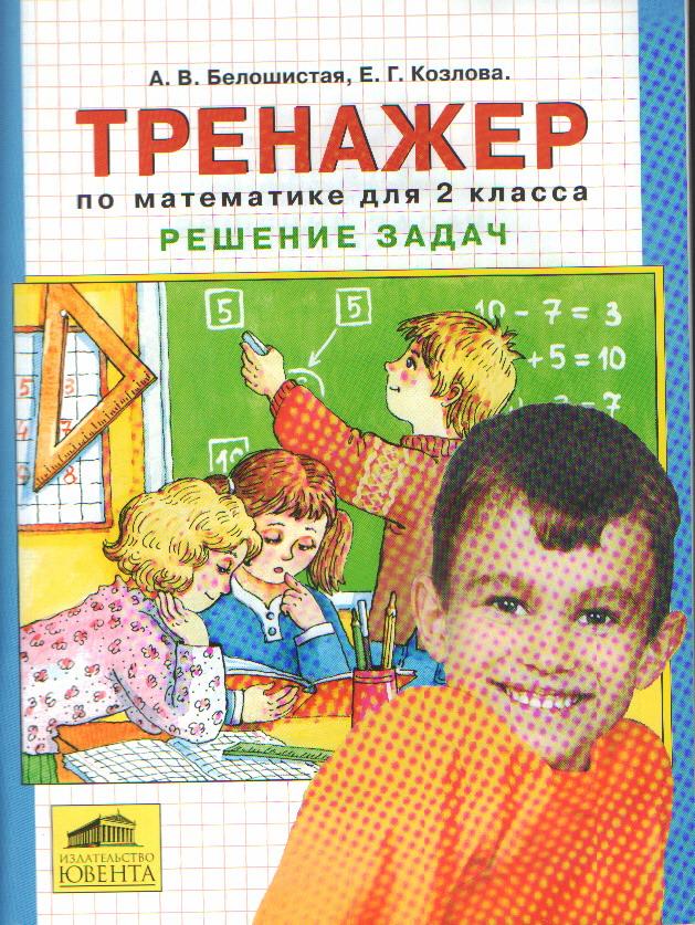 Математика. 2 класс: Тренажер: Решение задач