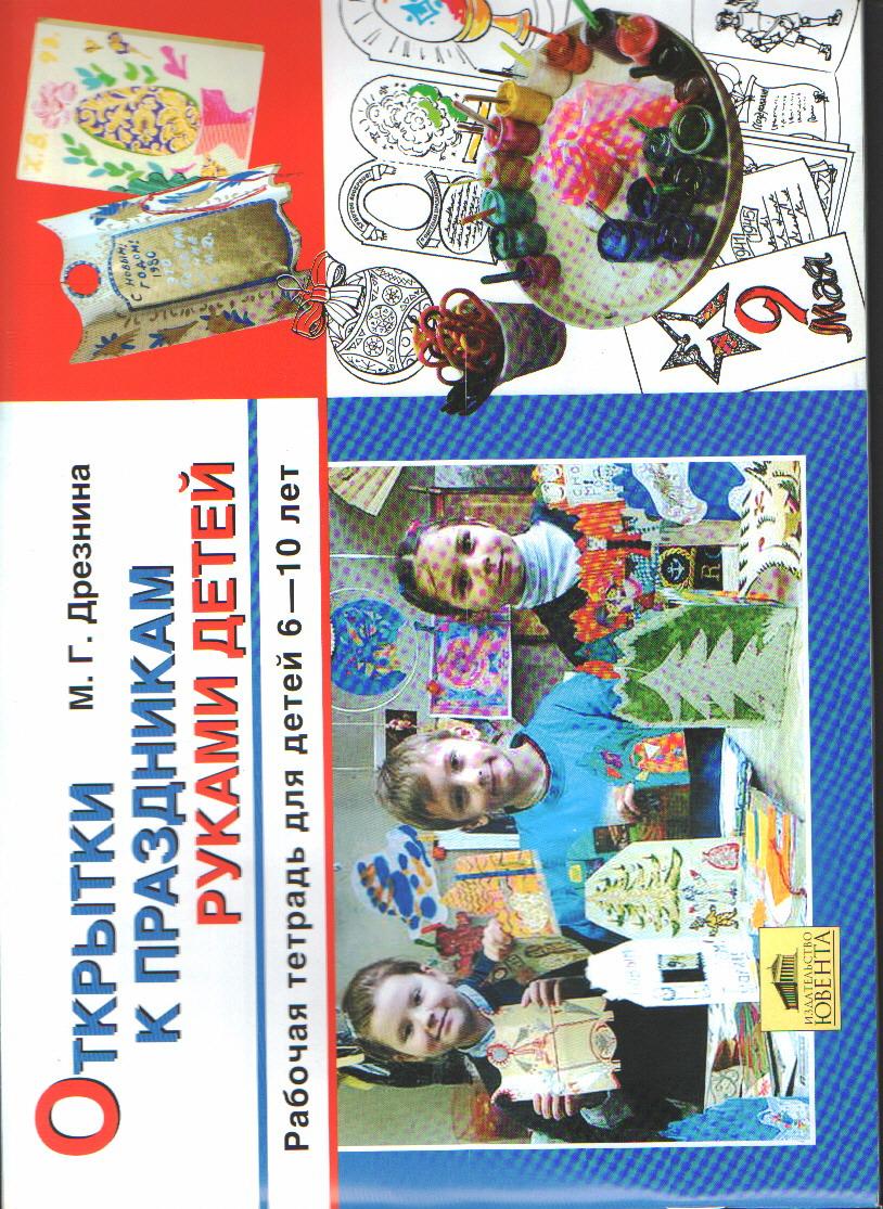 Открытки к праздникам руками детей: Раб. тетрадь для детей 6-10 лет