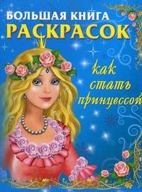 Раскраска Большая книга раскрасок. Как стать принцессой