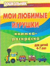 Раскраска Мои любимые игрушки: книжка-раскраска для детей 4-7 лет