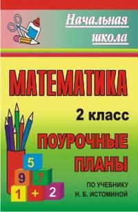 Математика. 2 класс: Поурочные планы по учебн. Истоминой Н. Б.