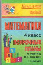 Математика. 4 класс: поурочные планы по уч. Петерсон Л. Г.:  II полугодие