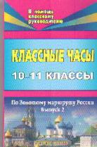 Классные часы. 10-11 классы. Вып. 2: По Золотому маршруту России