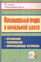 Образовательный процесс в начальной школе: Оганизация, рекомендации...
