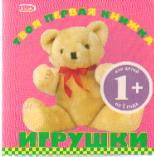 Игрушки: Для детей от 1 года. 1+