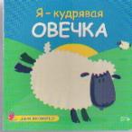 Я - кудрявая овечка