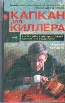 Капкан для киллера-2: Роман