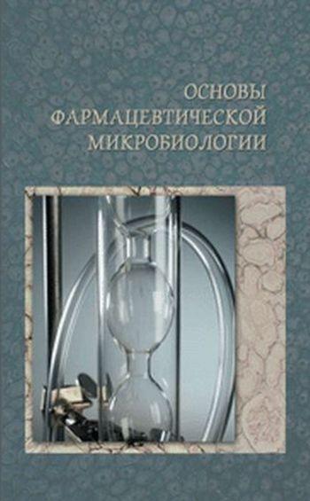 Основы фармацевтической микробиологии: Учеб. пособие