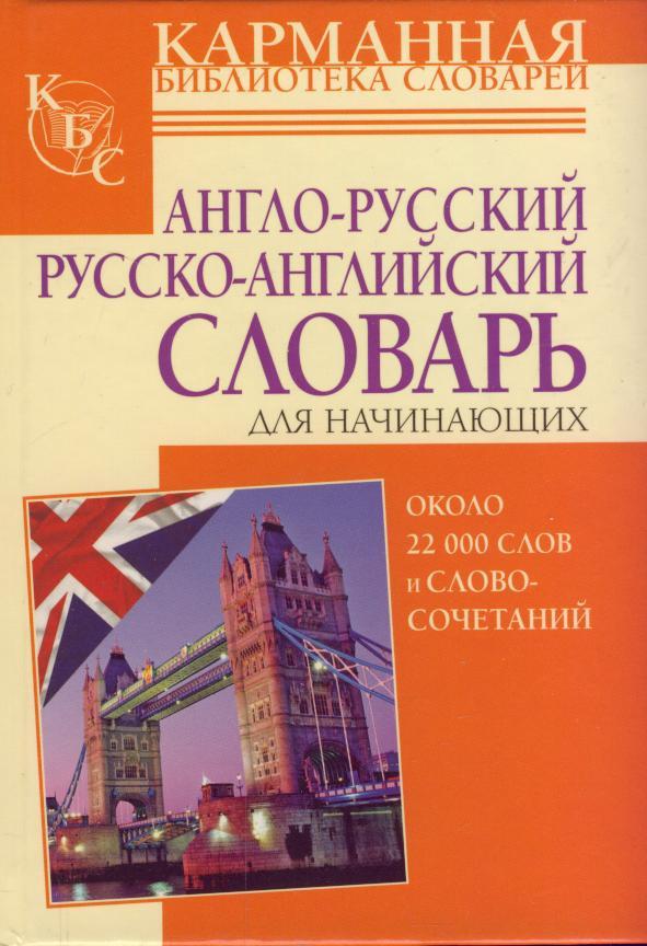 Англо-русский. Русско-английский словарь для начинающих: ок. 22 000 слов...