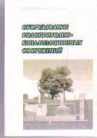 Оборудование водопроводно-канализационных сооружений