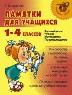 Памятки для учащихся 1-4 классов: Русский язык. Чтение. Математика
