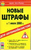 Штрафы для автомобилистов: С 1 июля 2008 года