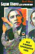 Барак Обама для начинающих: Все о новом президенте США