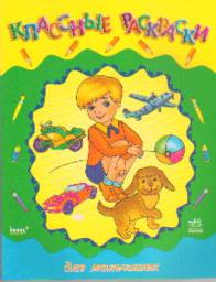 Раскраски Классные раскраски для мальчишек