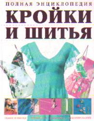 АКЦИЯ Полная энциклопедия кройки и шитья