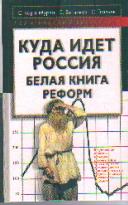 Куда идет Россия. Белая книга реформ