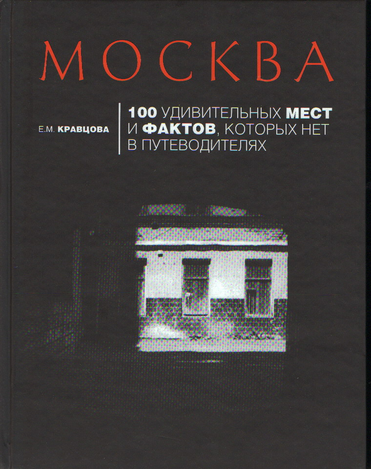 Москва: 100 удивительных мест и фактов, которых нет в путеводителях