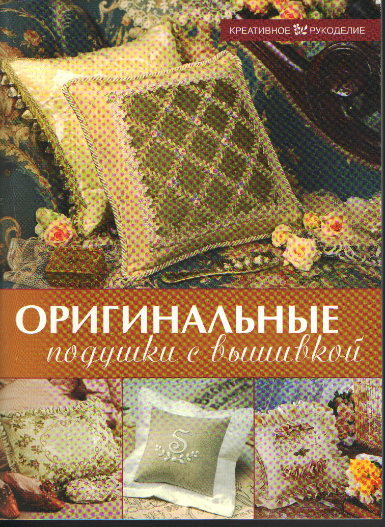 Оригинальные подушки с вышивкой