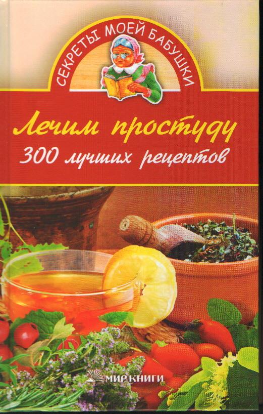 Лечим простуду: 300 рецептов