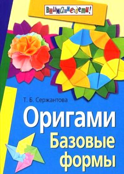 Оригами. Базовые формы