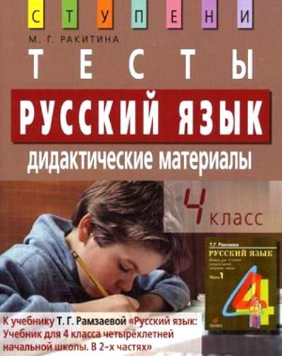 Русский язык. 4 класс: Тесты: Дидактические материалы