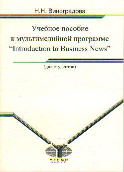 """Учебное пособие к мультимедийной программе """"Introduction to Business News"""""""