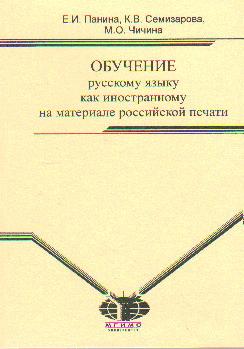 Обучение русскому языку как иностранному на материале российской печати