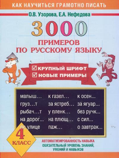 3000 примеров по русскому языку. 4 класс: Крупный шрифт, новые примеры