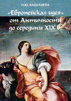 Европейская идея от Античности до середины XIX в.: учеб. пособие
