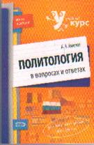 Политология в вопросах и ответах: Учеб. пособие