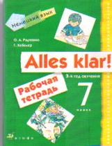 Alles klar! 3-й год обучения. 7 кл.: Рабочая тетрадь /+617544/