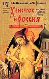 """Христос и Россия глазами """"древних"""" греков"""