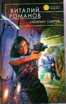 Лабиринт смерти: фантастические романы