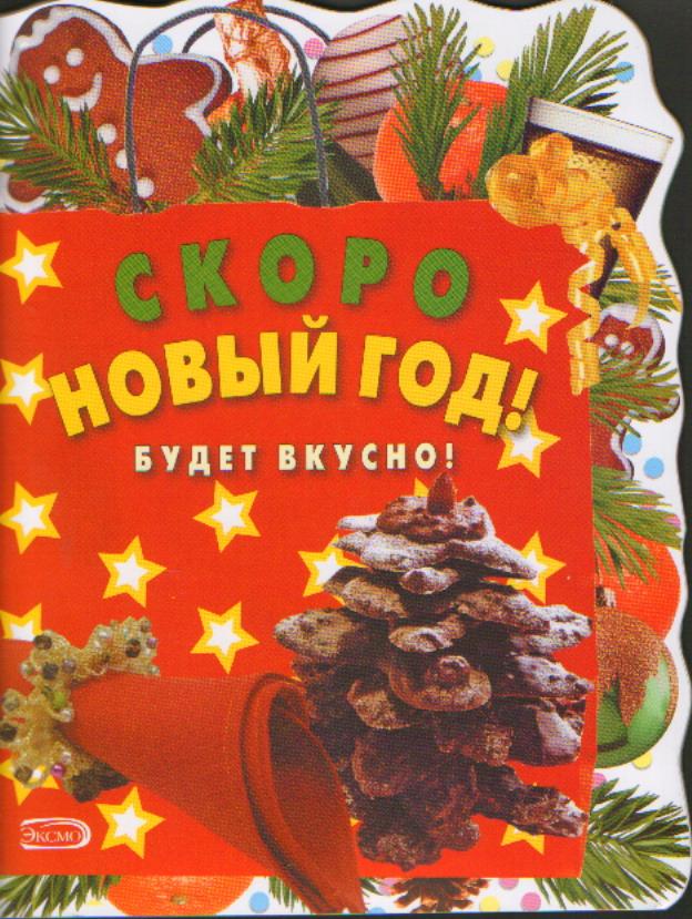 Скоро Новый год! Будет вкусно!