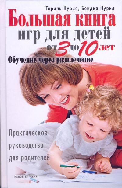 Большая книга игр для детей от 3 до 10 лет: Обучение через развлечение