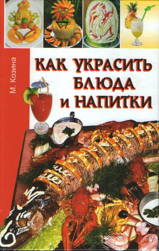 Как украсить блюда и напитки: Украшение блюд и напитков: Праздничный стол
