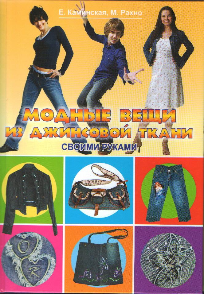 Джинсовые фантазии. Как сделать джинсы неповторимыми. Техники. Приемы. Изде