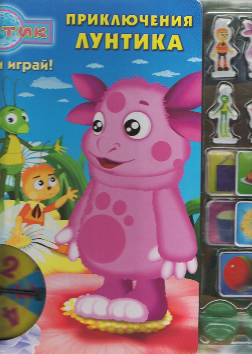 Приключения Лунтика: Читай и играй!