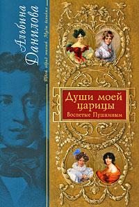 Души моей царицы: Воспетые Пушкиным