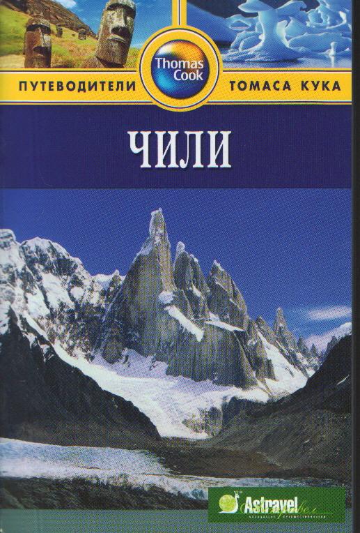 Чили: Путеводитель