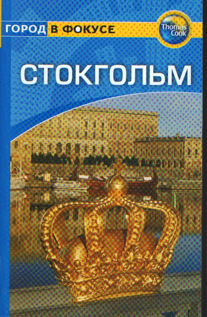 Стокгольм: Путеводитель