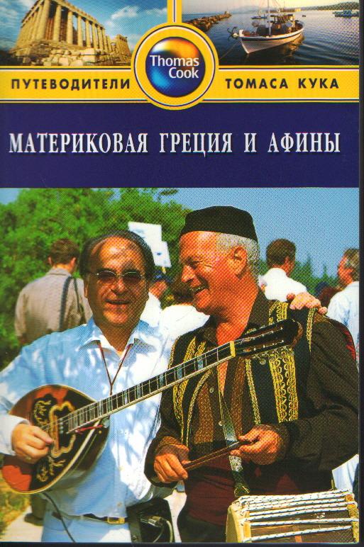 Материковая Греция и Афины: Путеводитель