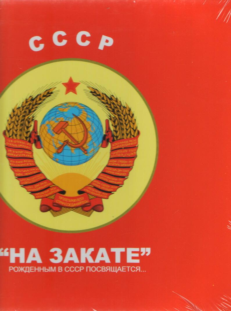 """СССР. """"На закате"""". Рожденным в СССР посвящается...."""