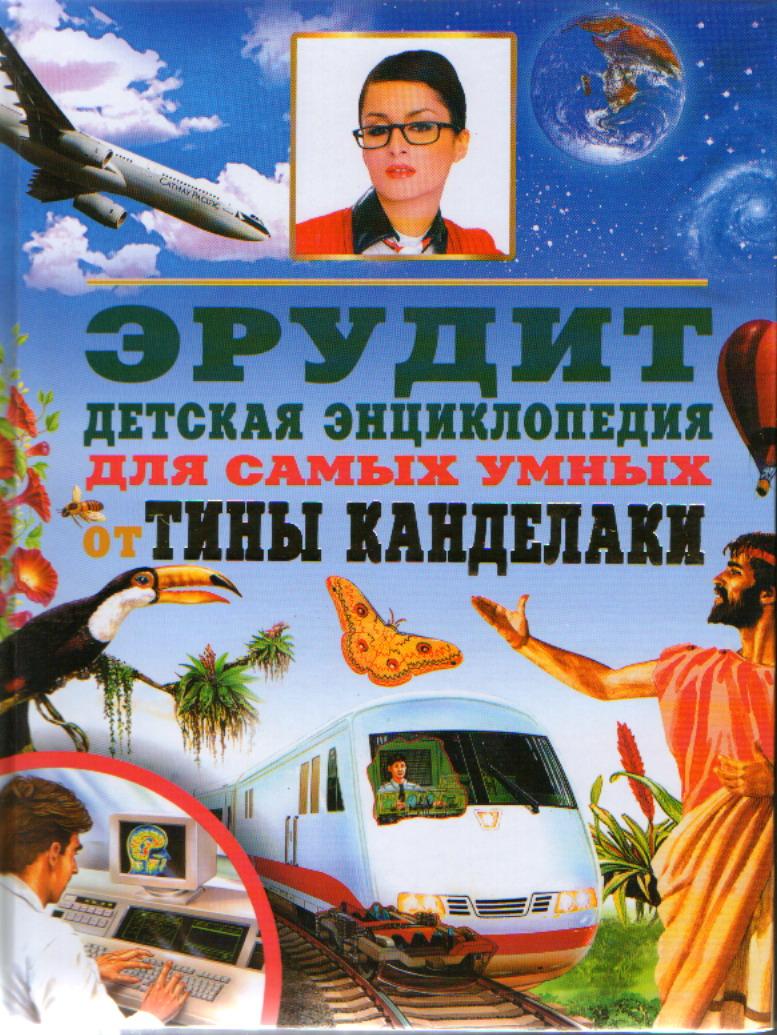 10 лучших детских научнопопулярных книг 2014 года